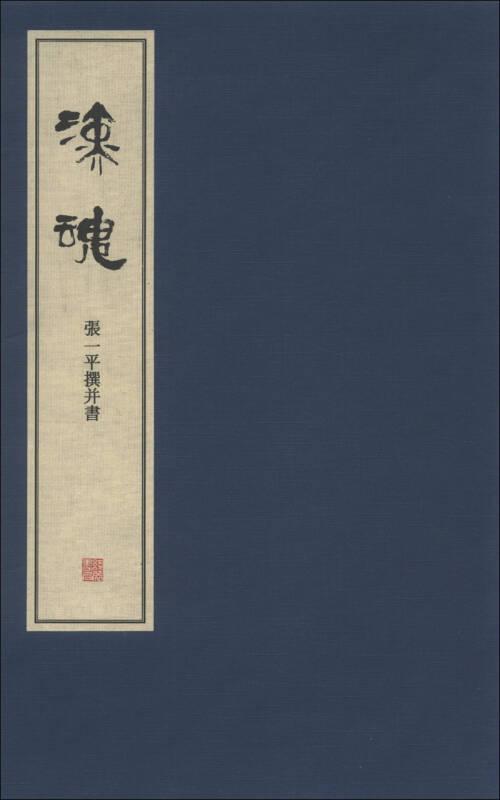 汉魂(1函1册)