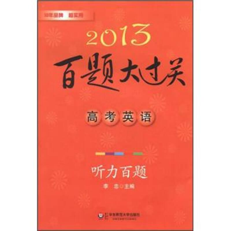 2013百题大过关高考英语:听力百题
