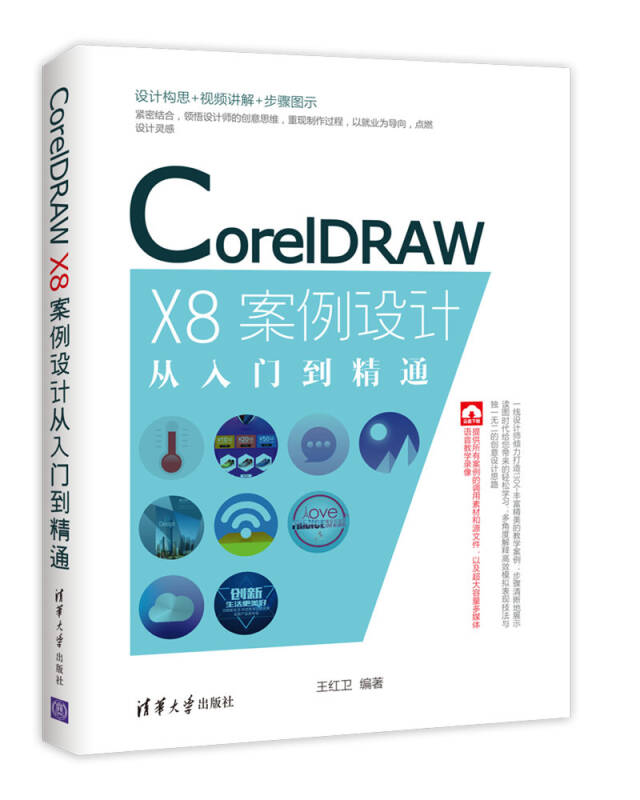 CorelDRAW X8案例设计从入门到精通