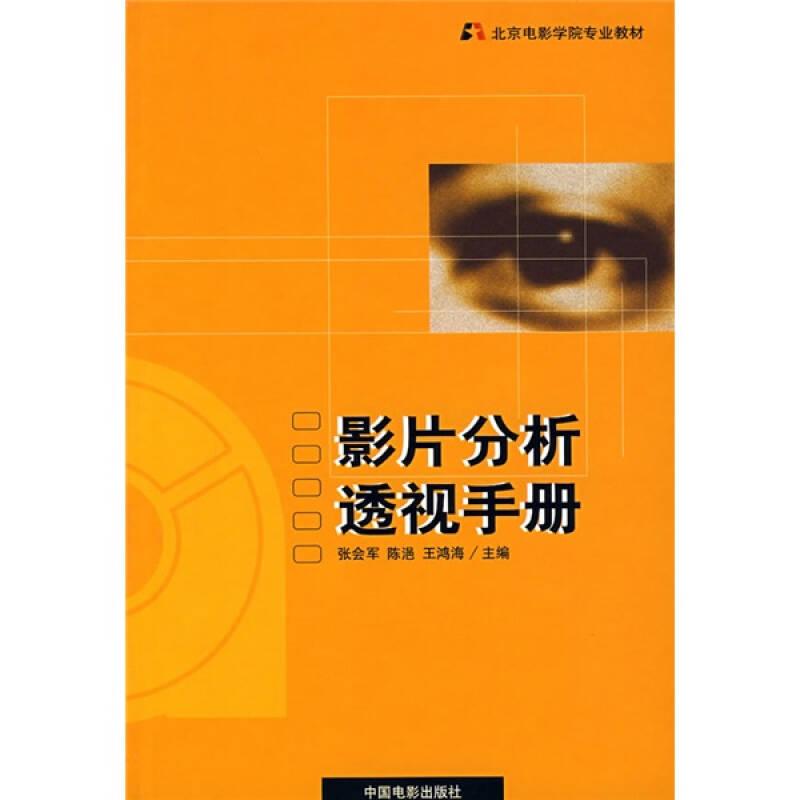 影片分析透视手册