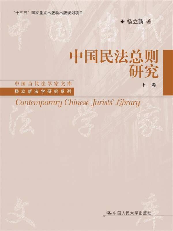 """中国民法总则研究(上卷)/中国当代法学家文库/""""十三五""""国家重点出版物出版规划项目"""