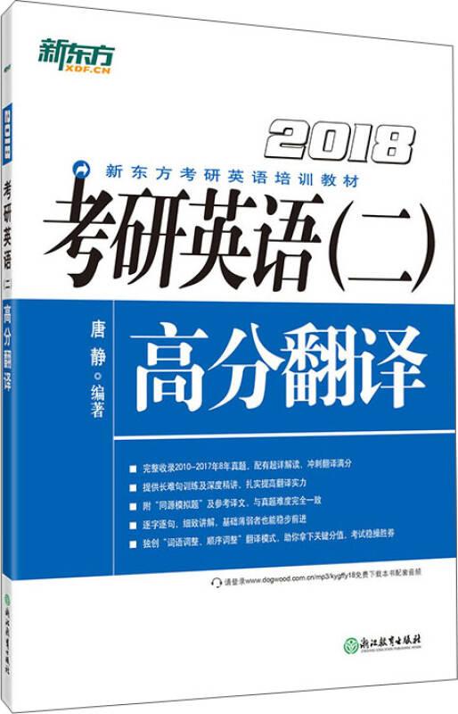 新东方 (2018)考研英语(二)高分翻译