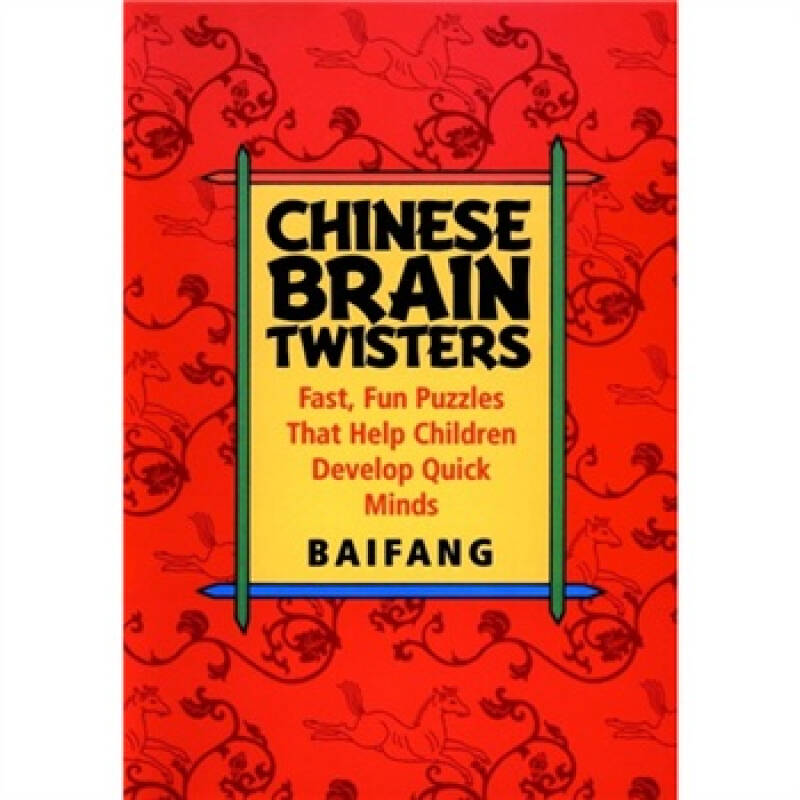 Chinese Brain Twisters: Fast, Fun Puzzles That Help Children Develop Quick Minds