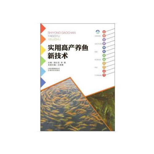 云南高原特色农业系列丛书:实用高产养鱼新技术