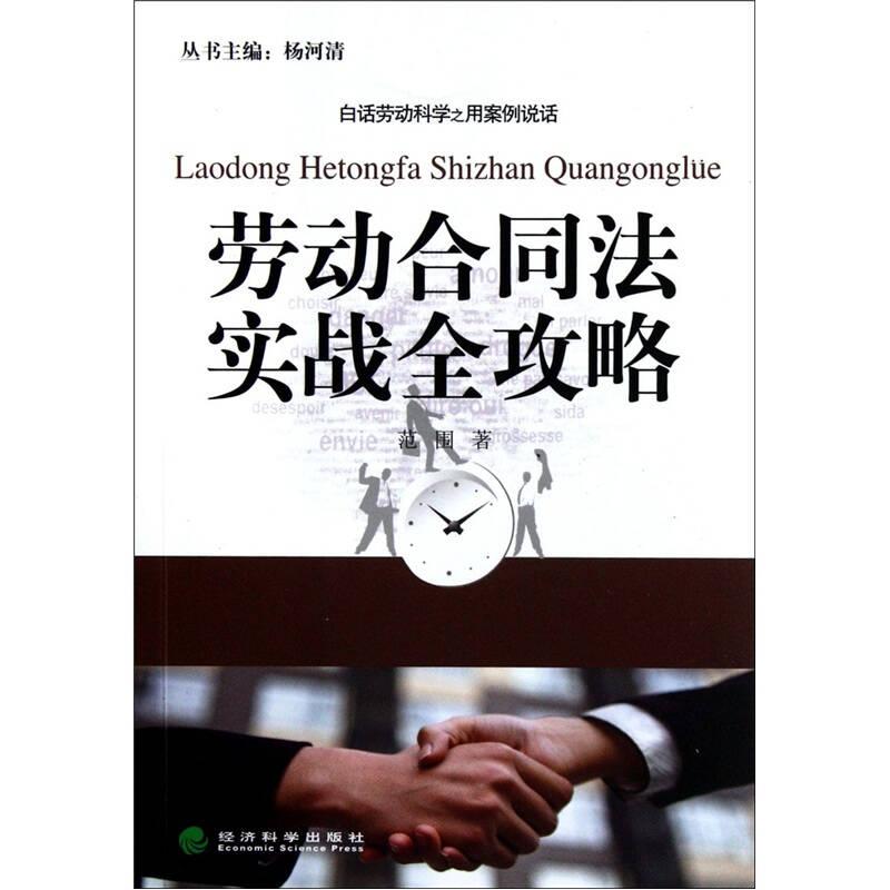 白话劳动科学之用案例说话:劳动合同法实战全攻略