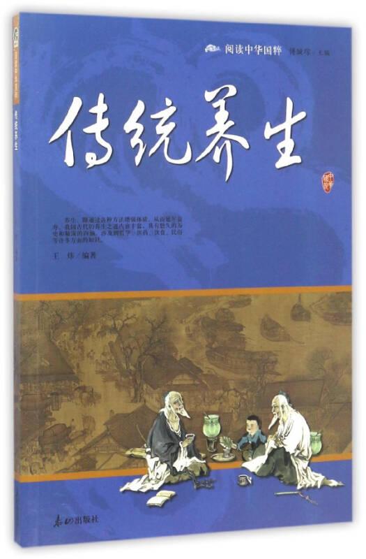 传统养生/阅读中华国粹