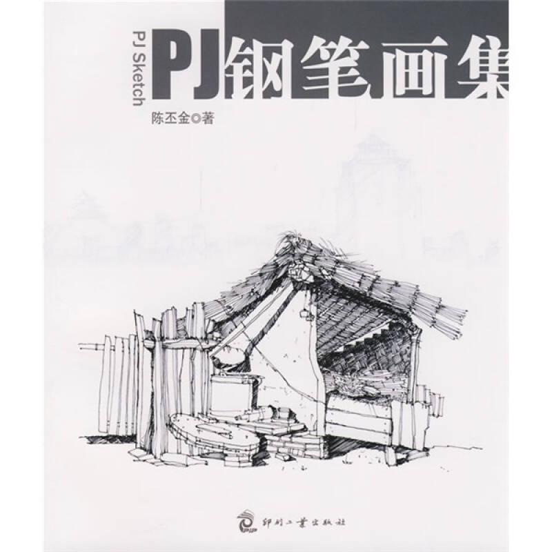 PJ钢笔画集