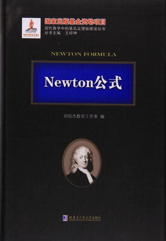 Newton公式/现代数学中的著名定理纵横?#22797;?#20070;