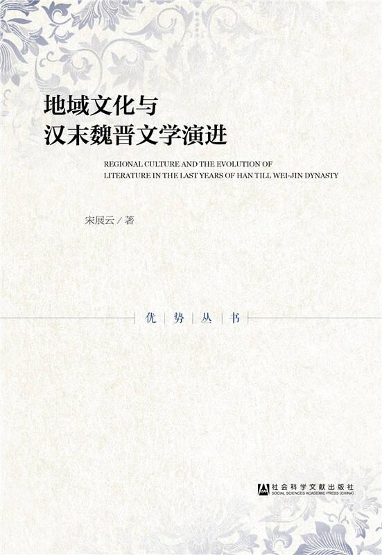 地域文化与汉末魏晋文学演进