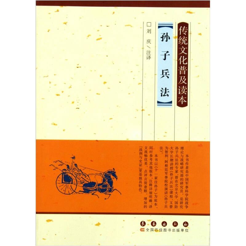 传统文化普及读本:孙子兵法
