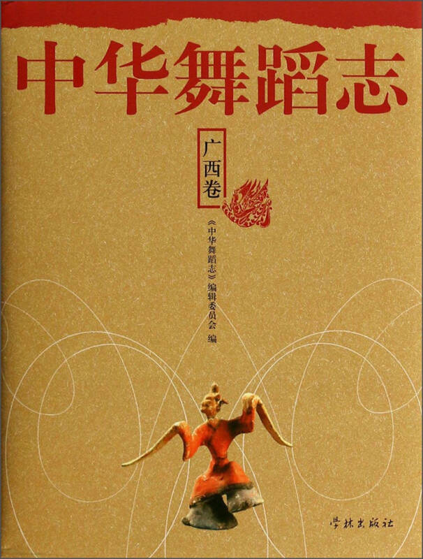 中华舞蹈志·广西卷