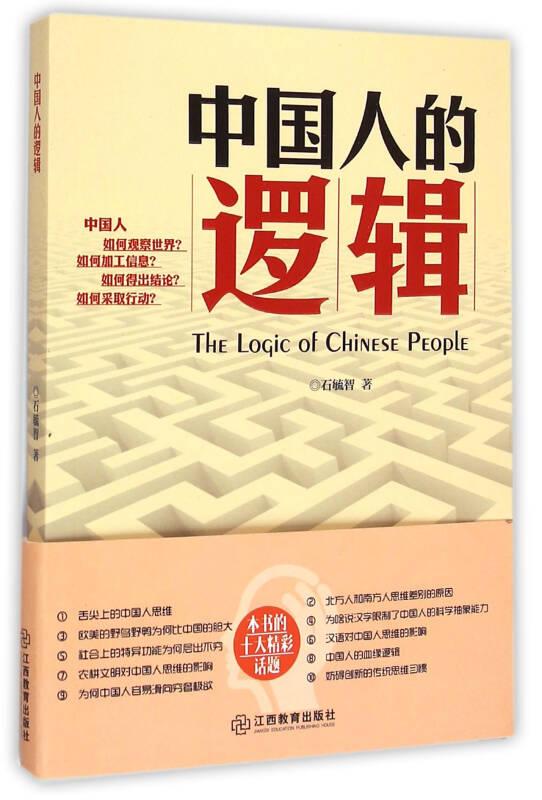 中国人的逻辑