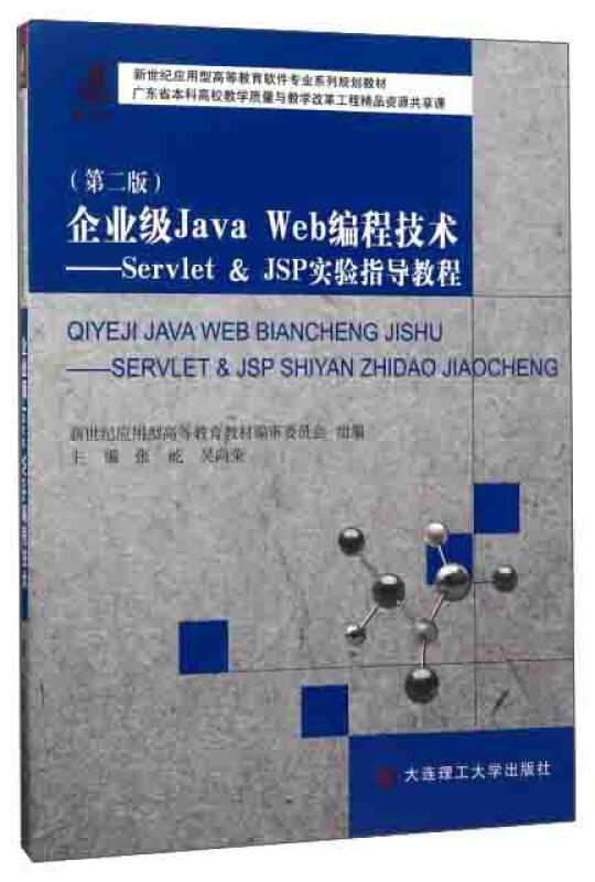 企业级Java Web编程技术:Servlet & JSP实验指导教程/新世纪应用型高等教育软件专业系列规划教材