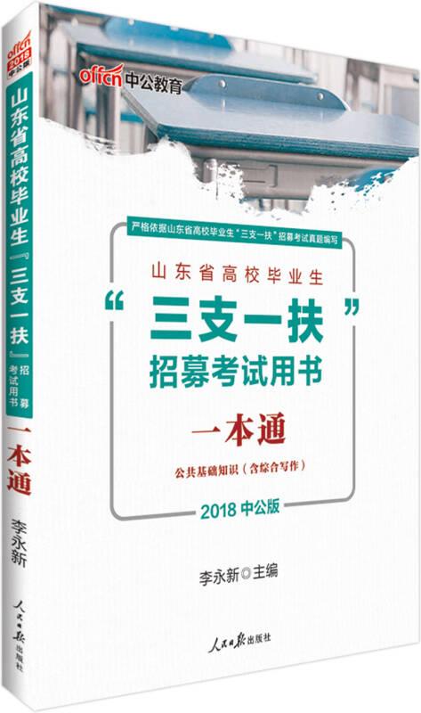 """中公版·2018山东省高校毕业生""""三支一扶""""招募考试用书:一本通"""