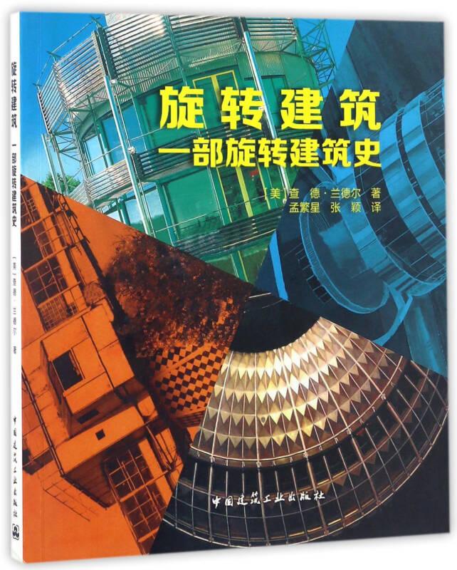 旋转建筑:一部旋转建筑史
