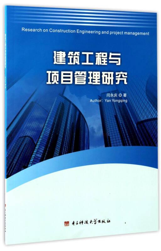 建筑工程与项目管理研究(英文版)