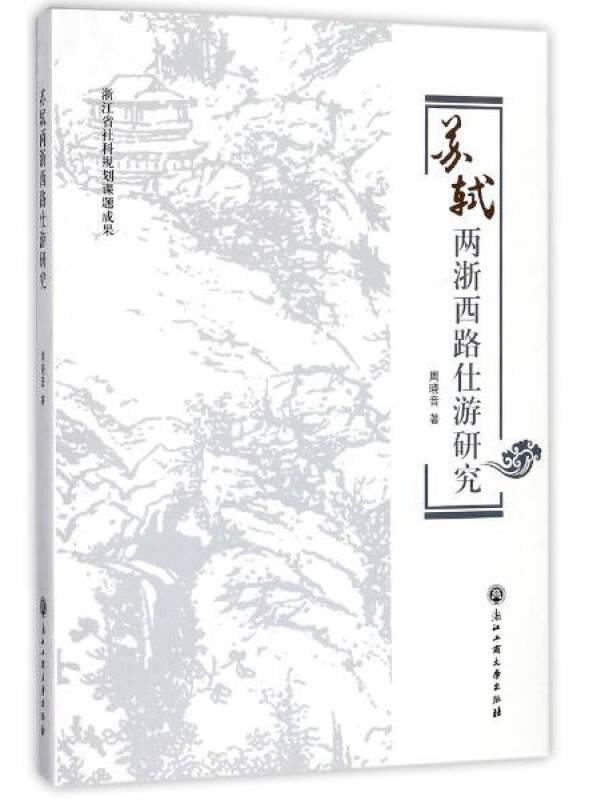 苏轼两浙西路仕游研究