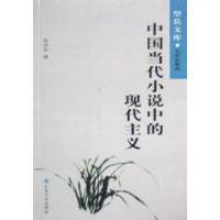 中国当代小说中的现代主义