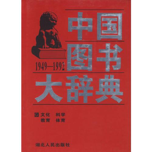 中国图书大辞典(1949-1992):文化、科学…(4)