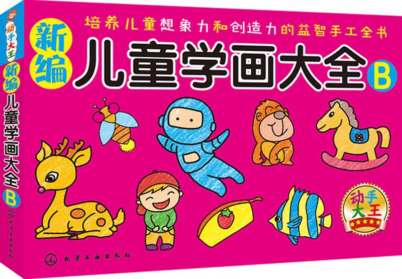 新编儿童学画大全(B)