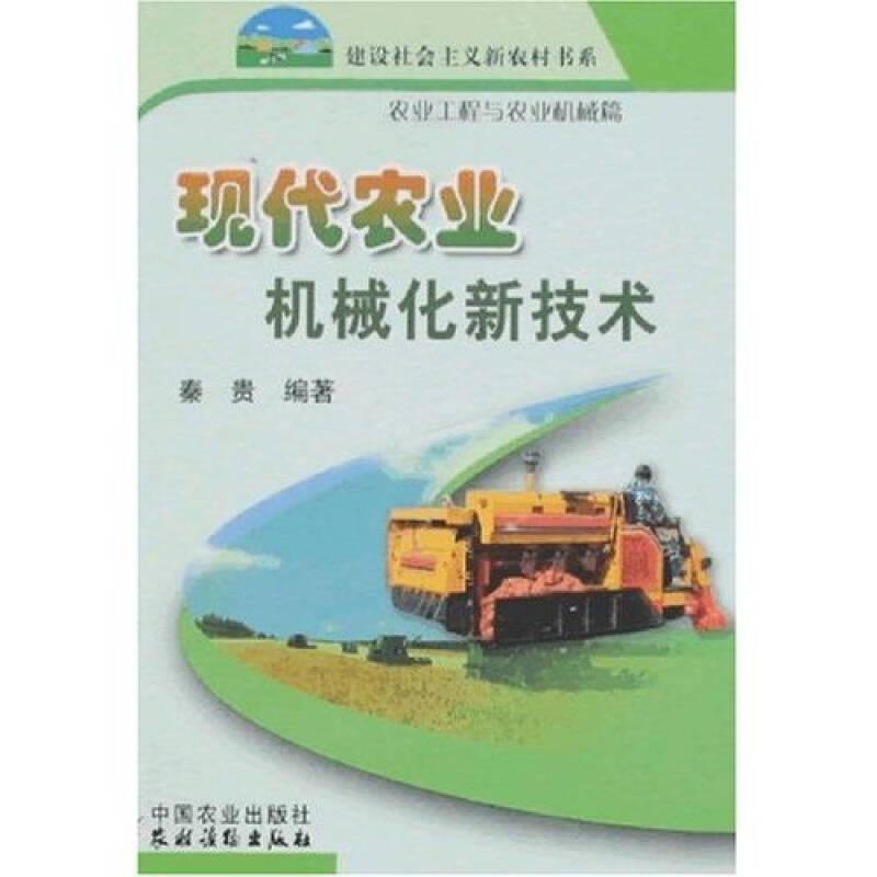 建设社会主义新农村书系:现代农业机械化新技术(农业工程与农业机械篇)