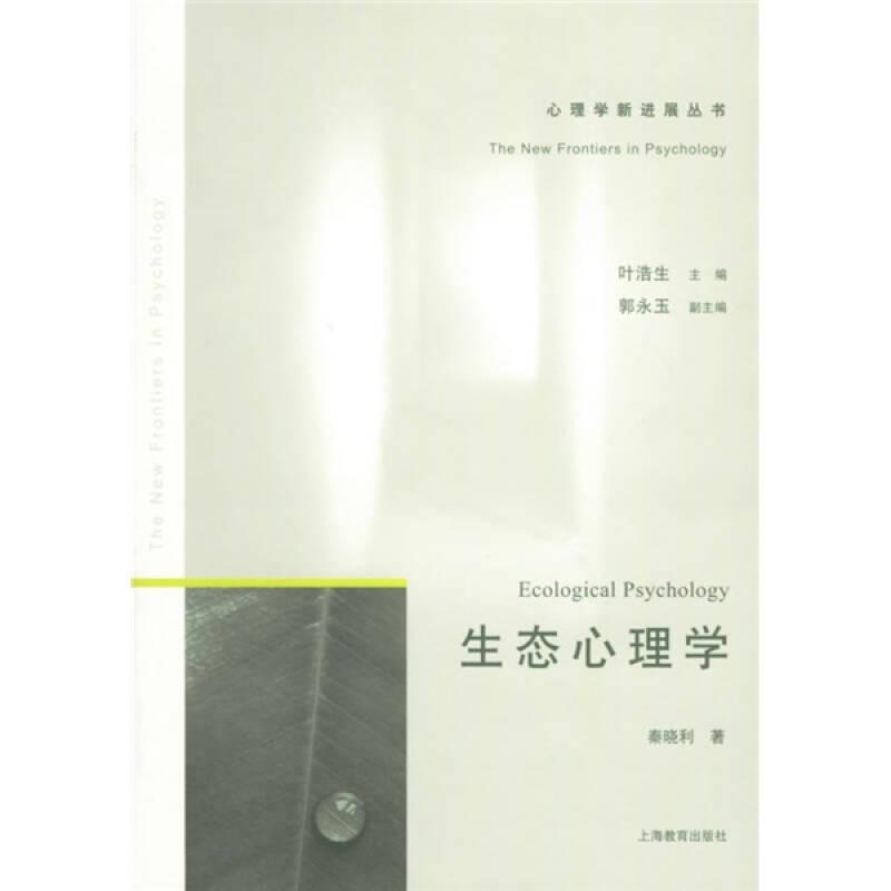 生态心理学