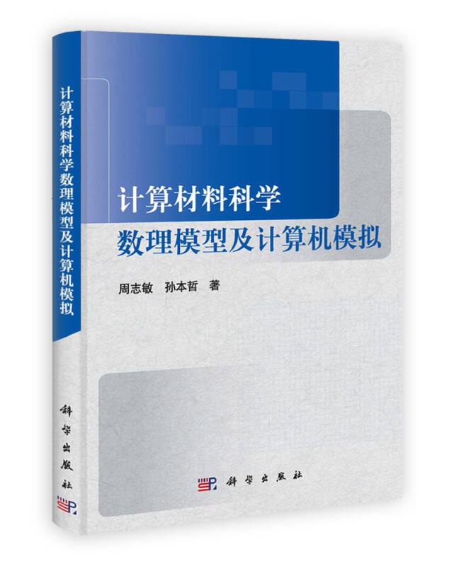 计算材料科学数理模型及计算机模拟
