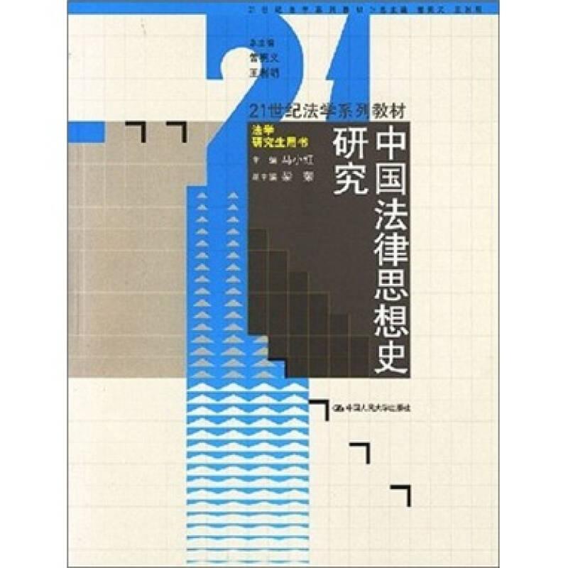 中国法律思想史研究