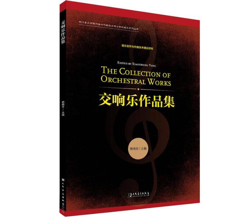 交响乐作品集/四川音乐学院作曲与作曲技术理论学科建设系列丛书