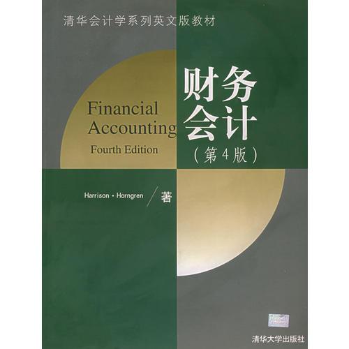 清华会计学影印教材  财务会计(第4版)