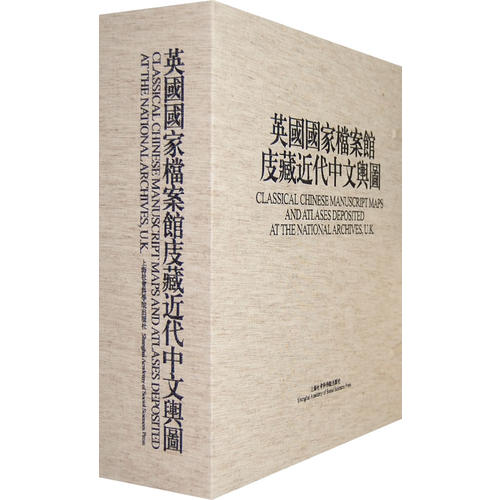 英国国家档案馆庋藏近代中文舆图