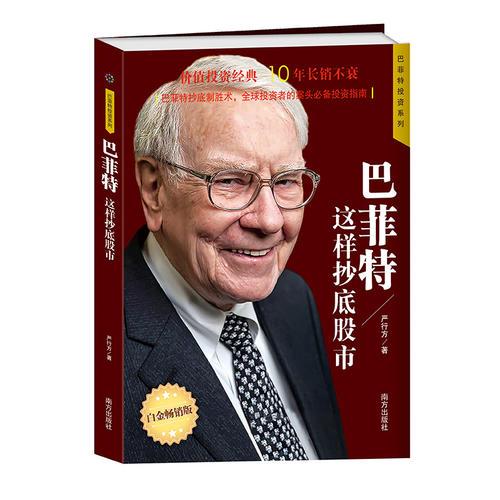巴菲特这样抄底股市 著名财经作家、巴菲特研究专家严行方经典力作;价值投资经典,10年长销不衰;巴菲特抄底制胜术,全球投资者的案头必备投资指南