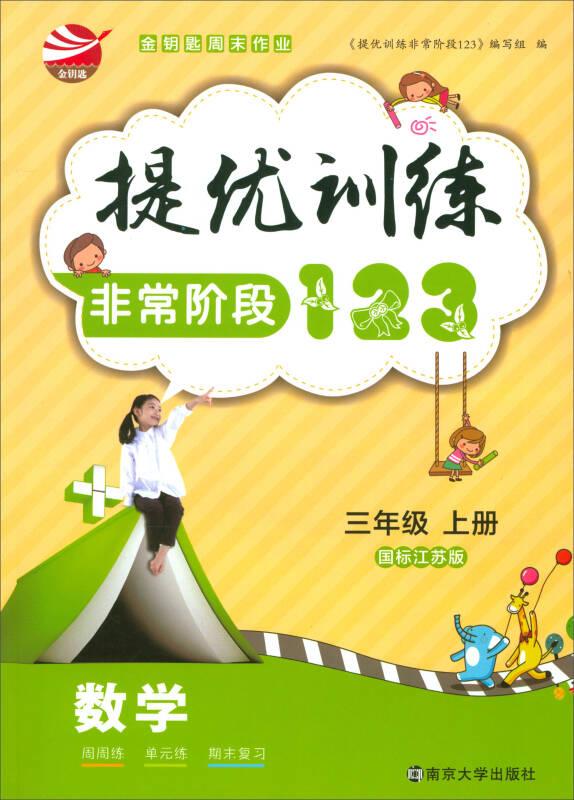 2017年秋提优训练 非常阶段123:数学(三年级上 国标江苏版)