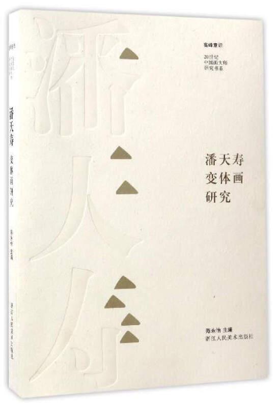 潘天寿变体画研究/20世纪中国画大师研究书系