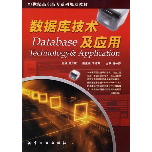 数据库技术及应用/21世纪高职高专系列规划教材