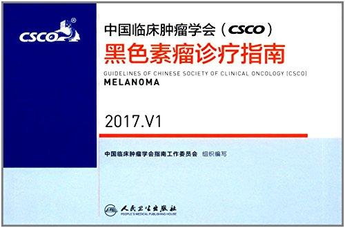中国临床肿瘤学会(CSCO)黑色素瘤诊疗指南(2017.V1)