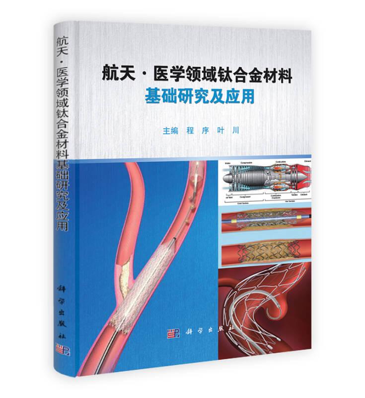 航天·医学领域钛合金材料基础研究及应用