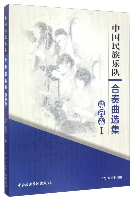 中国民族乐队合奏曲选集(精品卷1)