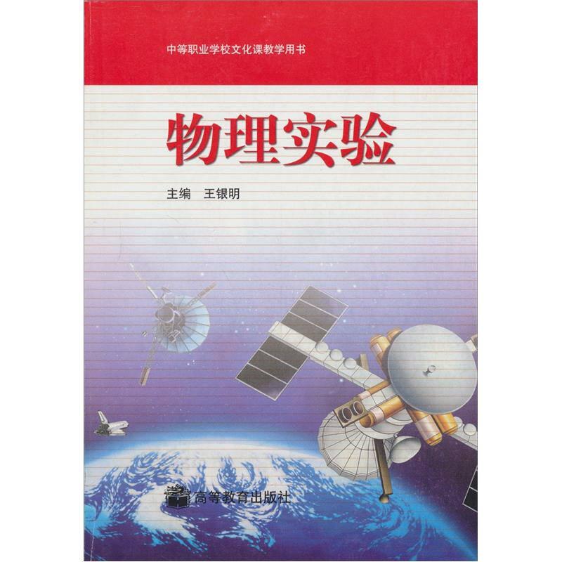 中等职业学校文化课教学用书:物理实验