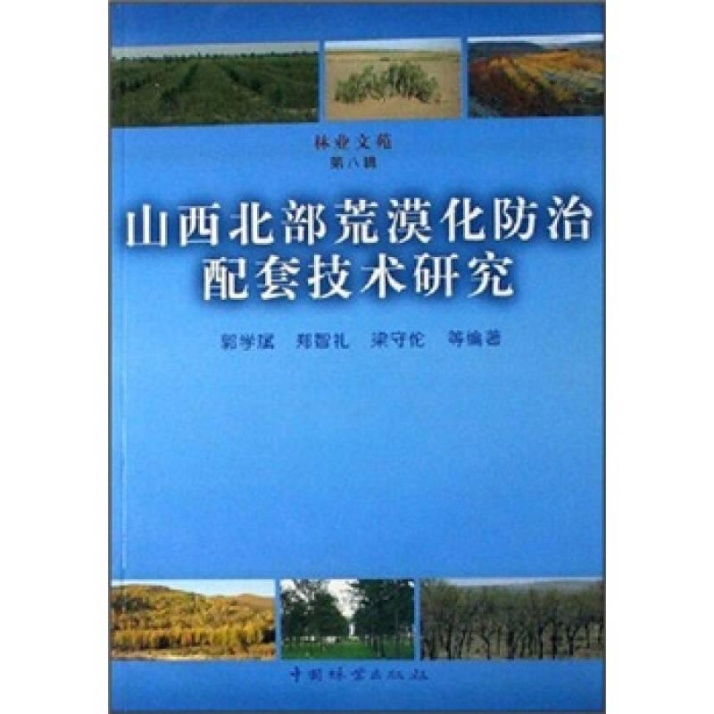 山西北部荒漠化防治配套技术研究(第8辑)