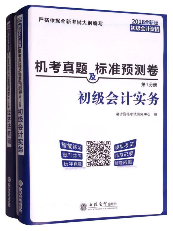 2018全新版初级会计资格机考真题及标准预测卷(套装全2册)