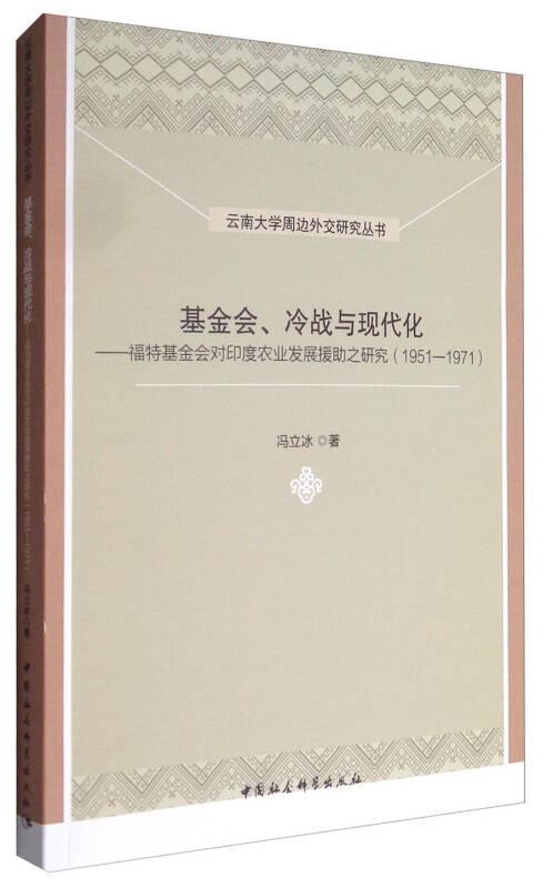 云南大学周边外交研究丛书 基金会、冷战与现代化:福特基金会对印度农业发展援助之研究(1951-1971)