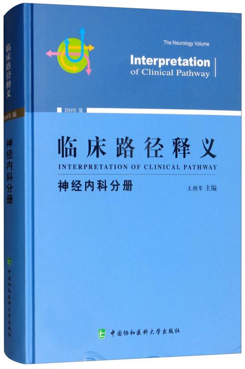 临床路径释义:神经内科分册