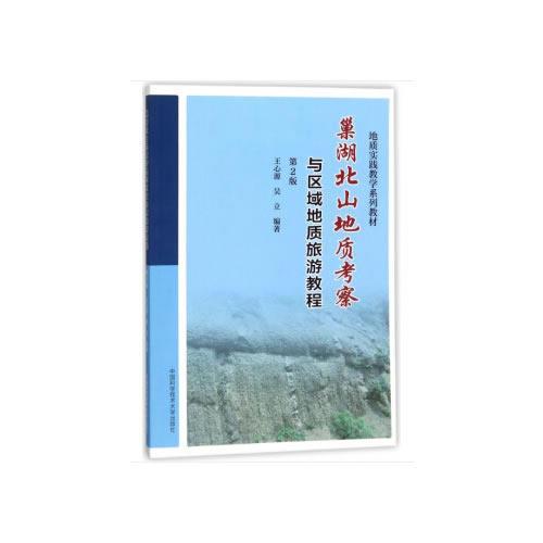 巢湖北山地质考察与区域地质旅游教程(第2版)