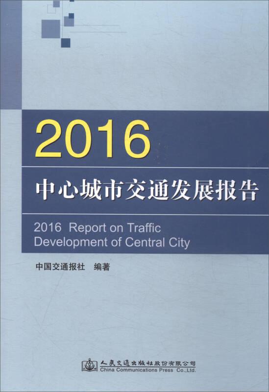 2016中心城市交通发展报告