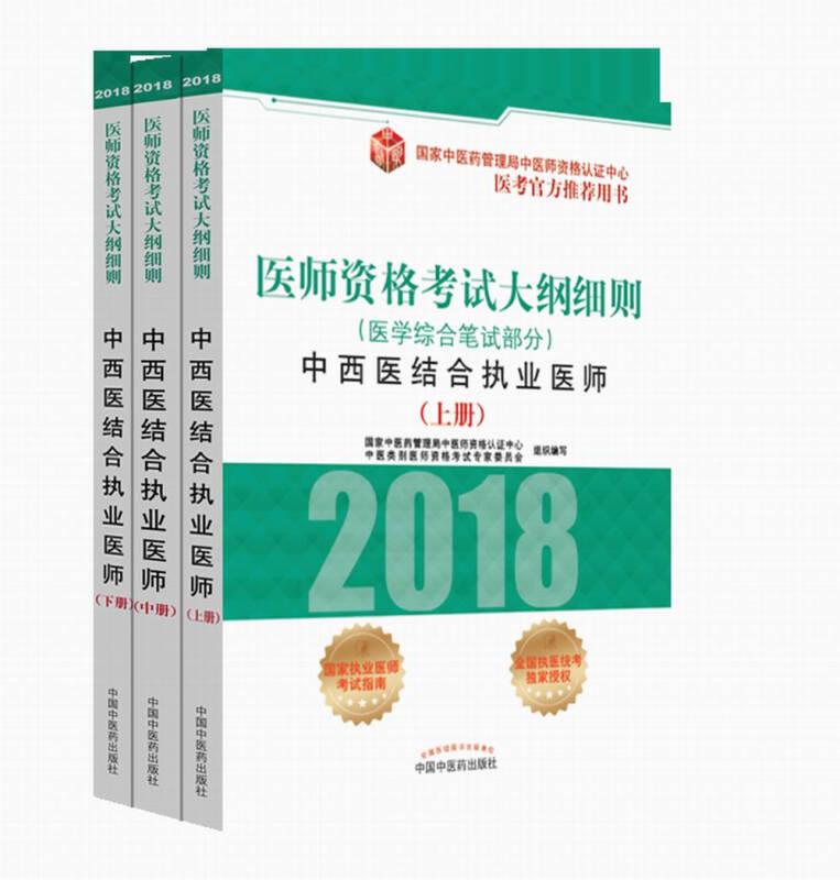 2018医师资格考试大纲细则(医学综合笔试部分)·中西医结合执业医师(套装上中下册)