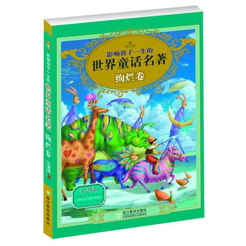 影响孩子一生的世界童话名著 珍藏版:绚烂卷