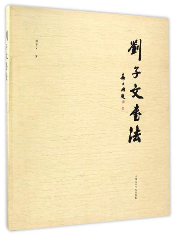 刘子文书法
