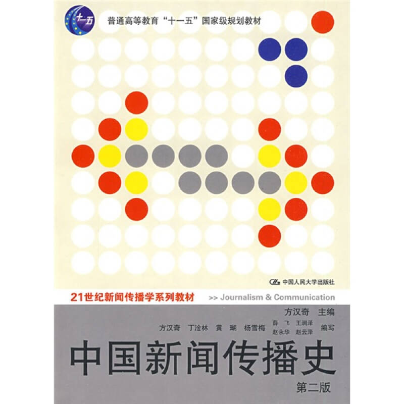 中国新闻传播史 第二版