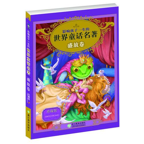 影响孩子一生的世界童话名著 珍藏版:盛放卷